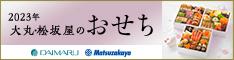 大丸松坂屋百貨店が運営するWEB通販サイトです。