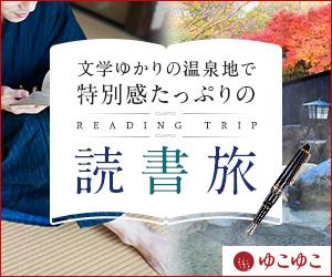 【ゆこゆこ】温泉宿予約・1万円以下で温泉宿予約