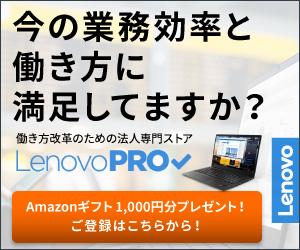 【レノボジャパンオンラインショッピング】PC・PC周辺機器・サーバー