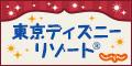 【じゃらんnet】東京ディズニーリゾート★提携ホテルに泊まればいいコトいっぱい!