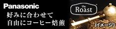Panasonic Store(パナソニック ストア)は、パナソニックグループのオンラインショッピングサイトです