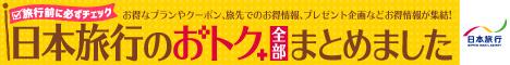 日本旅行:国内ツアー・国内宿泊予約サイト