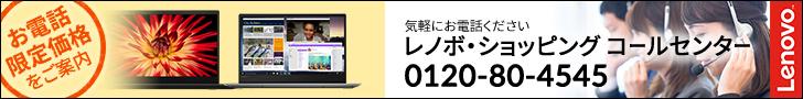 レノボ:公式サイト