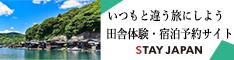 ステイジャパン:日本初の田舎体験民泊・農泊予約サイト