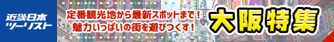 近畿日本ツーリストが提供する国内ツアー・国内宿泊サービスのオンライン予約プログラムです