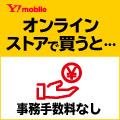 ★新規・MNP★ワイモバイルオンラインストア(Y!mobile)