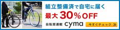 自転車ショップ【cyma-サイマ-】
