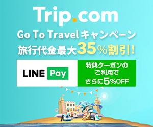 Trip.com:国内ホテル予約サイト