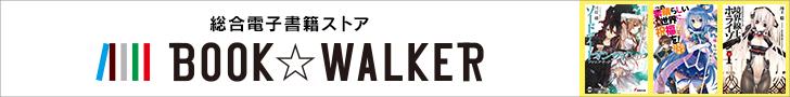 BookWalkerブックウォーカー