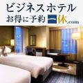 一休.com:国内ホテル・旅館の宿泊予約サイト