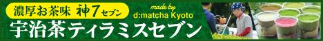 d:matcha Kyotoは、宇治茶最大の産地、京都府和束町で、茶葉の栽培、加工、販売を一気通貫で行っています。