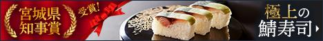 宮城県の名産、金華鯖を使用した鯖寿司を製造・販売しております。