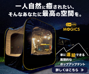 車に連結できるポップアップテント「CARSULE(カースル)」を日本で独占販売する公式オンラインショップです。2020年9月に予約販売を開始したばかりの最新商品で、キャンプやビーチ・川遊びの休憩場所、車中泊におすすめで す。