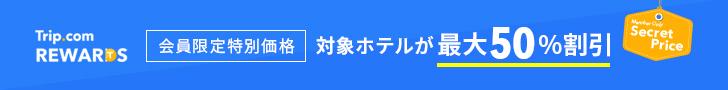 【Ctrip・シートリップ】アジア最大級ホテル予約サイト