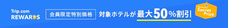 【Ttrip】アジア最大級ホテル予約サイト