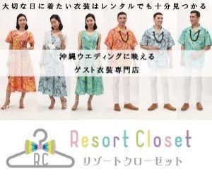 リゾートクローゼット:リゾート結婚式(沖縄・ハワイ等)の参列者向け衣装レンタル店です。