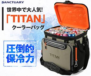圧倒的な保冷力で人気の「TITAN」クーラーバッグなど海外ブランドアウトドア商品を日本代理店として販売しております。