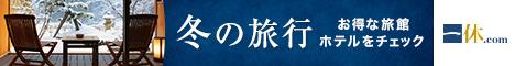 一休.com:夏休みのリゾートホテル・旅館特集