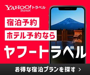 【YAHOOトラベル・ヤフートラベル】国内ホテル・旅館予約