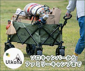 アウトドアブランド【Ulkona:ウルコナ】 オリジナルブランドの公式オンラインショップです。