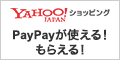 【Yahoo!ショッピング】PayPayが使える!もらえる!