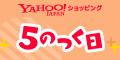 Yahoo!ショッピング(ヤフーショッピング)PayPayモール