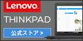 レノボ・ジャパンのポイント対象リンク