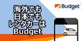 バジェットレンタカー(Budgetレンタカー)