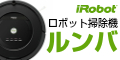 iRobot 自動掃除機ルンバ 公式サイト