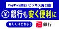 PayPay銀行(旧:ジャパンネット銀行) ビジネスアカウント【口座開設】