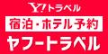 Yahoo!トラベル【テーマ・目的別★お得な宿泊プラン】
