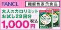 大人のカロリミット(お試し2週間分)980円