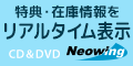 CD&DVD NEOWING(ネオウィング)
