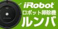 ロボット掃除機ルンバ《公式Webサイト》