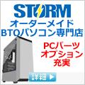 BTOパソコン通販【ストーム】