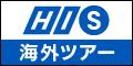 H.I.S. 海外・国内旅行