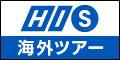 H.I.S.(エイチ・アイ・エス)海外旅行 (航空券・ツアー情報)