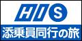 H.I.S.<海外旅行・国内ツアー>