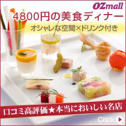 OZmall(オズモール)プレミアム予約