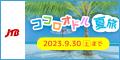 【JTB】国内旅行(宿泊+ツアー)