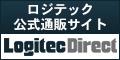 ロジテックダイレクト(Logitec直販サイト)