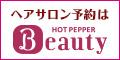 ホットペッパー ビューティー【新規予約】