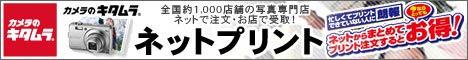 カメラのキタムラ 【ネットプリント】