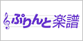 ヤマハミュージックメディアの楽譜DL販売サイト「ぷりんと楽譜」