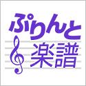 ヤマハの楽譜データ配信販売サイト「ぷりんと楽譜」