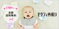 赤すぐ×ISETAN MITSUKOSHI内祝い:出産内祝いギフトの通販サイト