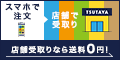 TSUTAYAオンラインショッピングのポイント対象リンク