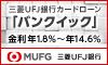 カードローン比較! 三菱東京UFJ銀行カードローン バンクイックの公式サイトはこちら
