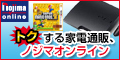 nojima online(ノジマ オンライン)