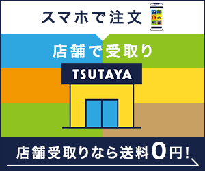 TSUTAYA オンライン
